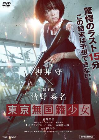 『東京無国籍少女』(2015年)