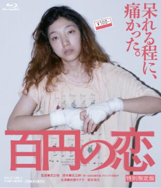 『百円の恋』(2014年)