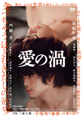 『愛の渦』(2014年)