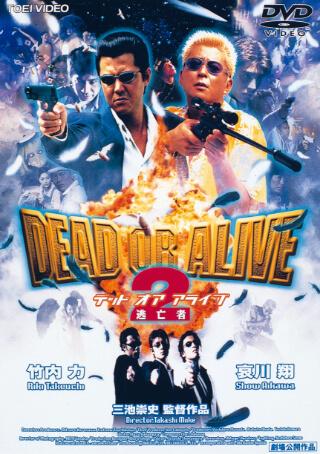 「DEAD ORALIVE 犯罪者」(1999年)