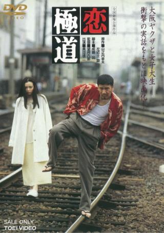 「恋極道」(1997年)